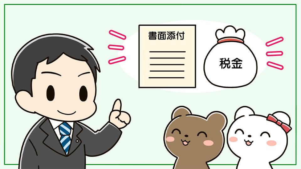 税務調査を防ぐために 「書面添付制度」を採用