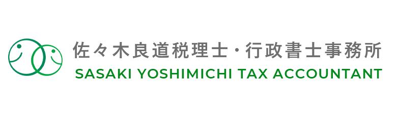 佐々木良道税理士事務所