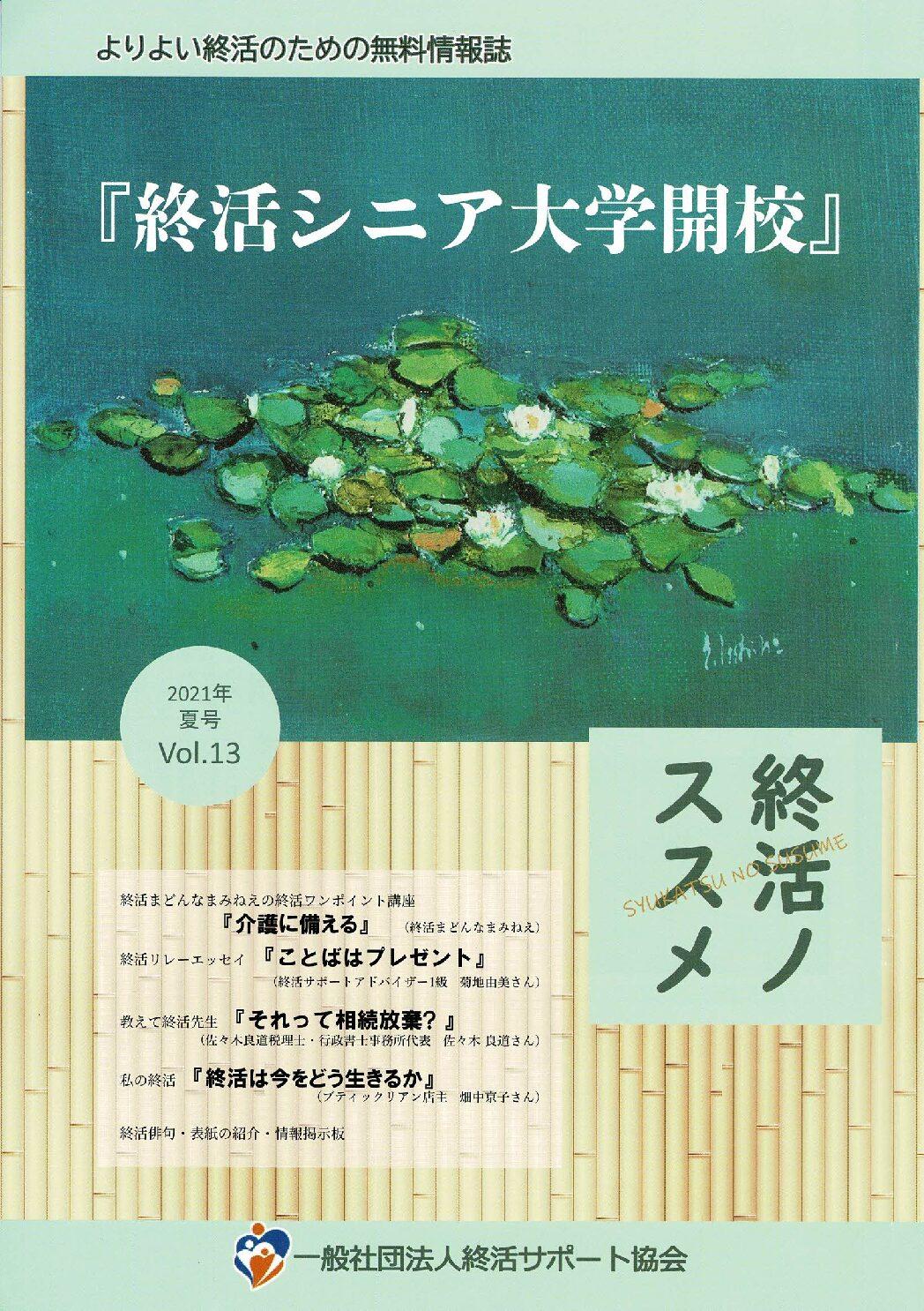 終活ノススメ Vol .13